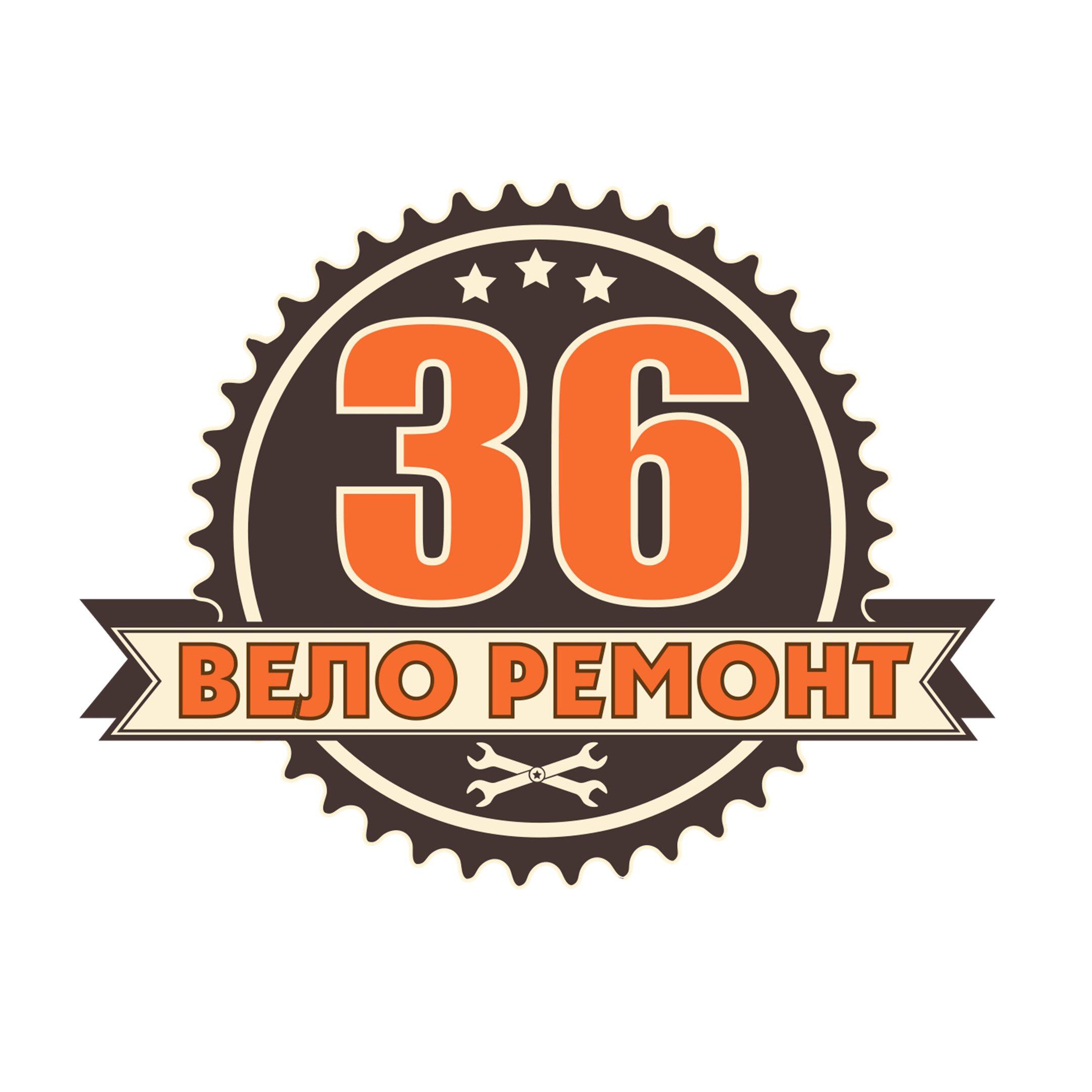 Велоремонт36   Воронеж